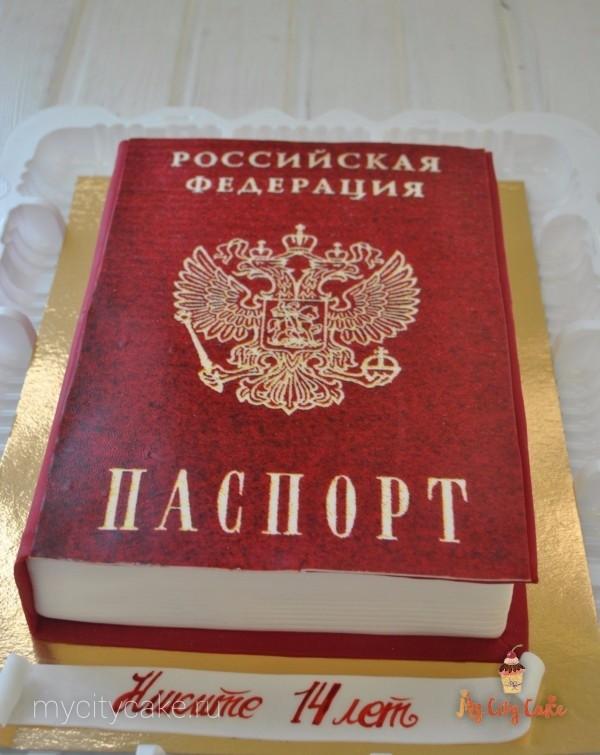 Открытки в виде паспорта, для папы